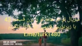 سریال تو در خانه ام را بزن قسمت 43 با زیرنویس فارسی/لینک کانال توضیحات
