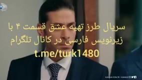 سریال طرز تهیه عشق قسمت چهارم با زیرنویس فارسی/لینک کانال توضیحات