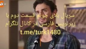 سریال بلای جون قسمت دوم با زیرنویس فارسی/لینک کانال توضیحات