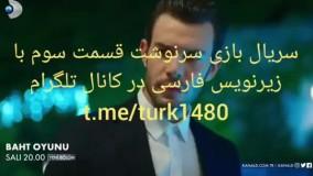 سریال بازی سرنوشت قسمت سوم با زیرنویس فارسی/لینک کانال توضیحات