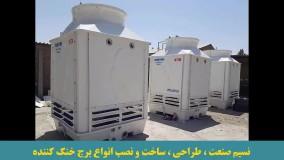 برج خنک کننده |  کولینگ تاور |خرید برج خنک کننده |09125644552