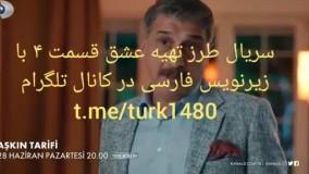 سریال طرز تهیه عشق قسمت چهارم با زیرنویس فارسی