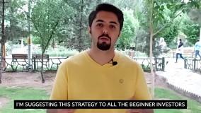 پرسودترین استراتژی معاملاتی که میتونی داشته باشی