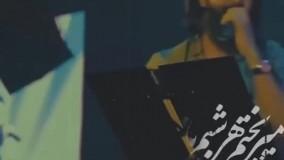 Hoorosh Band Called Khonak Shod Delet