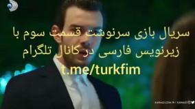 سریال بازی سرنوشت قسمت سوم با زیرنویس فارسی