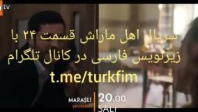 سریال اهل ماراش قسمت ۲۴ با زیرنویس فارسی