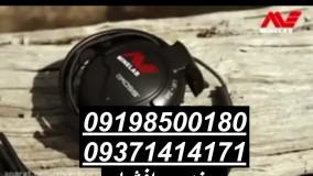 برترین نمایندگی فروش فلزیاب غرب تهران (09198500180)