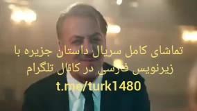 سریال داستان جزیره با زیرنویس فارسی در کانال تلگرام @turk1480