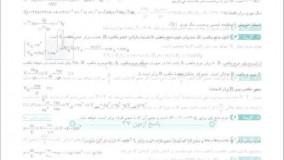کتاب موج آزمون فیزیک پایه نشر الگو