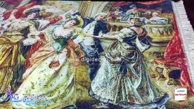 تابلو فرش رقص فرانسوی - دیجی دکوری