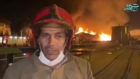 آخرین وضعیت آتش سوزی پالایشگاه تهران