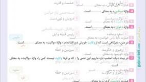 کتاب واژگان املای فارسی جامع کنکور توربوجت کلاغ سپید