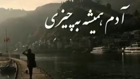 Shadmehr Aghili Called Vay Az Eshgh