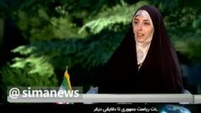 گفتگوی «زینب زاکانی» نماینده «علیرضا زاکانی» نامزد انتخابات ریاست جمهوری