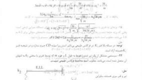 کتاب مسائل جامع ارتعاشات از منصور نیکخواه بهرامی