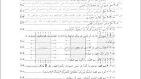 کتاب الاستیسیته تئوری و کاربرد از حسام قورچی بیگی و رحمت الله قاجار