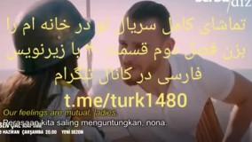 قسمت 40 سریال تو در خانه ام را بزن با زیرنویس فارسی