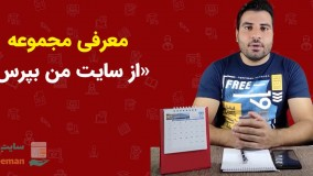 معرفی مجموعه از سایت من بپرس