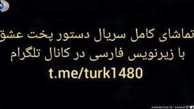 زیرنویس چسبیده قسمت اول سریال دستور پخت عشق Askin_Tarifi 1