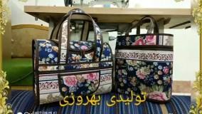 انواع کیف های فلاکسی و استخری (تولیدی بهروزی)