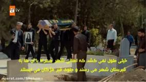 سریال عاشقانه وپر طرفدار روزی روزگاری در چوکوروا  - جنازه مژگان به خاک سپرده شد .