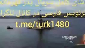 زیرنویس چسبیده قسمت اول سریال پدر قهرمانم Kahraman_Babam 1