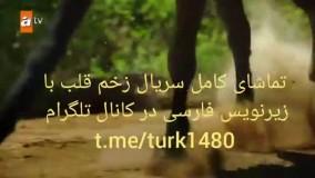 زیرنویس چسبیده قسمت اول سریال زخم قلب 1 Kalp_Yarasi