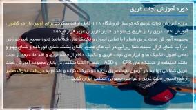 آموزش غریق نجات - آموزش حرکت پا برای ماندن در آب
