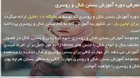 آموزش بستن شال و روسری - سبک حجاب7