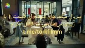 سقف های شیشه ای قسمت اول با زیرنویس فارسی