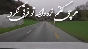 Behnam Bani Called Khabeto Didam