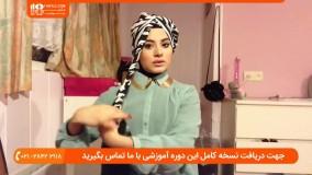 آموزش بستن شال و روسری - سبک عمامه