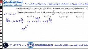 پاسخنامه تشریحی فیزیک رشته ریاضی کنکور 1400 - محمد پوررضا 09355465946