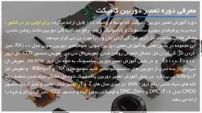 آموزش تعمیر دوربین عکاسی | تمیز کردن سنسور سی سی دی لنز