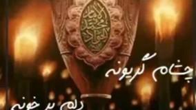 استوری شهادت حضرت جواد الائمه علیه السلام