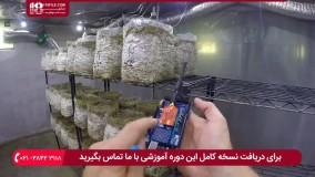 آموزش تولید قارچ - آب و رطوبت بیش از حد