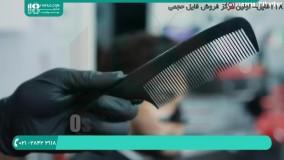 آموزش آرایشگری مردانه - آموزش اصلاح مو مردانه