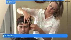 آموزش آرایشگری مردانه - آموزش کوتاه کردن موهای نسبتا بلند مردانه
