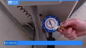 آموزش تعمیر کولر گازی|تعمیر کولرآبی|تعمیر اسپیلت(تعمیر شارژر مبرد تهویه)
