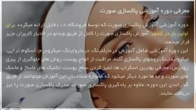 آموزش پاکسازی صورت | جوانسازی پوست | فیشیال صورت (پاکسازی پوست خشک در خانه)