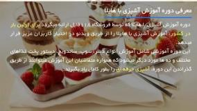 آموزش آشپزی | آشپزی آسان | پخت غذا (پخت هات داگ سوخاری)