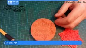 آموزش صابون سازی | ساخت صابون | صابون (صابون توپی)