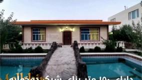 1000 متر باغ ویلای خوش قواره در شهریار