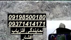 فروش فلزیاب ارزان 09198500180