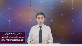 تیپ شخصیتی هفاسیتوس(از 8 تیپ آقایان)- دکتر رضا همایونی