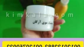 پک مراقبتی مو ارگان/09120132883/پک ارگان مو