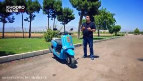 فیلم بررسی موتورسیکلت یاماها کیوبیکس در تهران