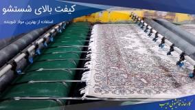 شستشوی فرش و استفاده از مواد شوینده با کیفیت