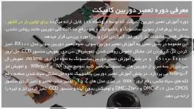 آموزش تعمیر دوربین عکاسی - حل ارور (ZOOM) در مدل های (Z Series,T Series)