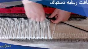 بافت ریشه فرش دستباف